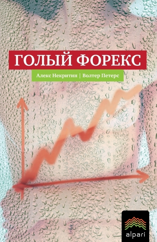 Обложка книги. Автор - Алекс Некритин