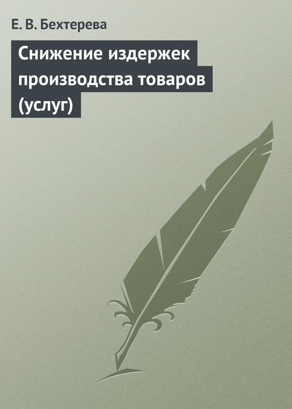 Обложка книги. Автор - Елена Бехтерева