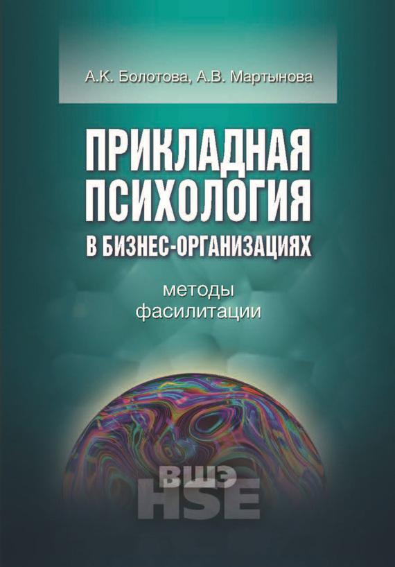 Обложка книги Прикладная психология в бизнес-организациях. Методы фасилитации