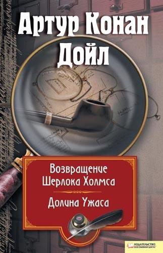 Артур Дойл «Возвращение Шерлока Холмса. Долина Ужаса (сборник)»