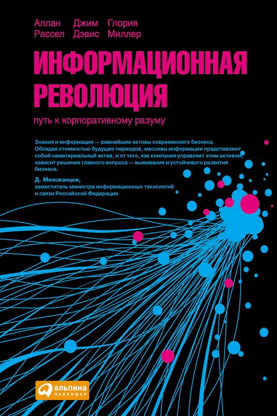 фото обложки издания Информационная революция. Путь к корпоративному разуму