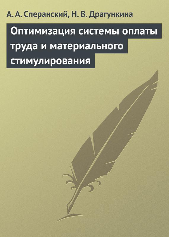 Обложка книги. Автор - Анатолий Сперанский