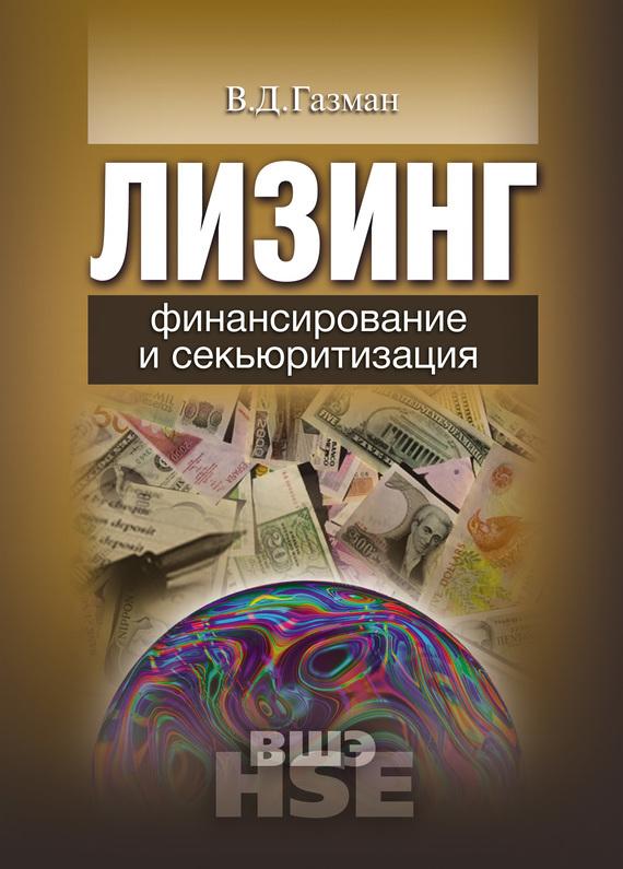 Обложка книги. Автор - Виктор Газман