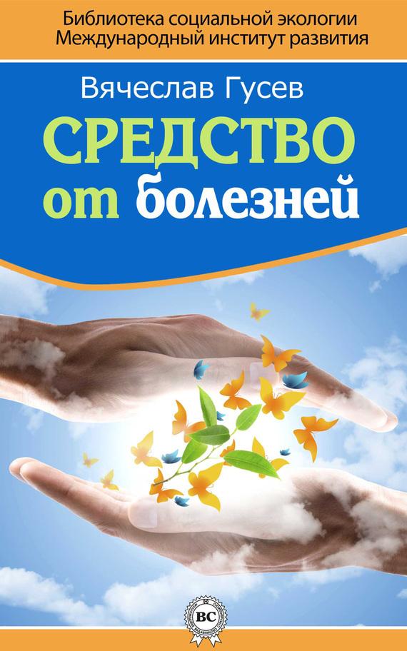 Вячеслав Гусев «Средство от болезней»