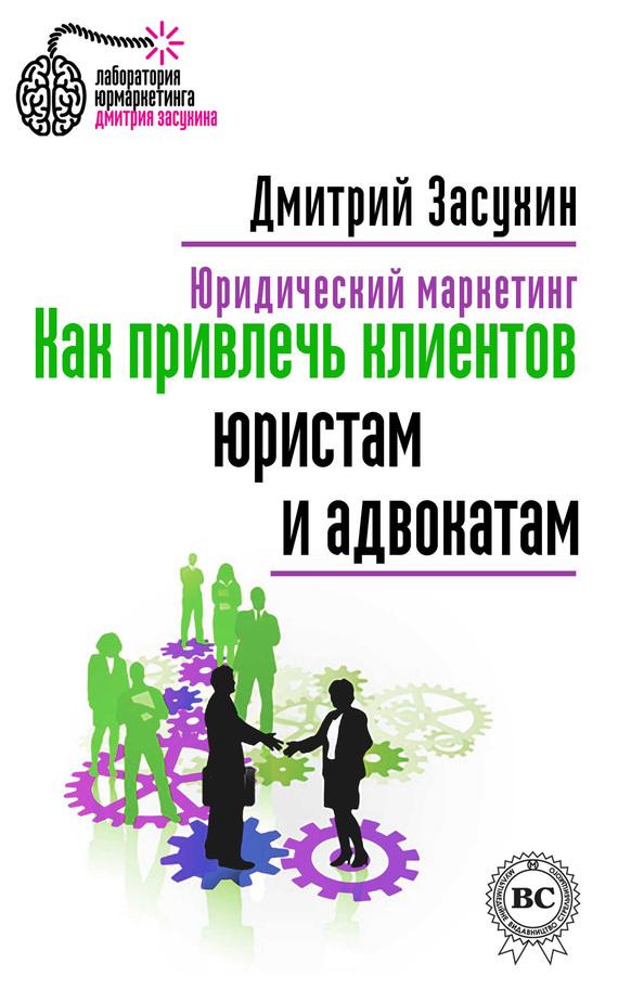 Обложка книги Юридический маркетинг. Как привлечь клиентов юристам и адвокатам