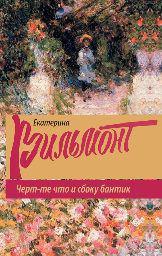 Екатерина Вильмонт «Черт-те что и сбоку бантик»