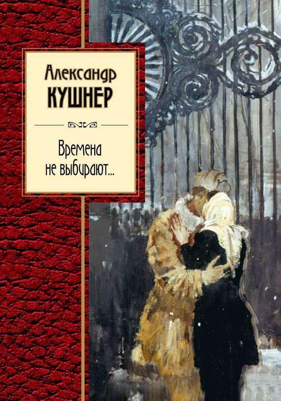 Александр Кушнер «Времена не выбирают…»