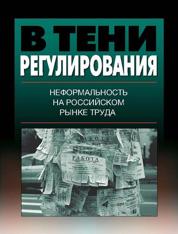 фото обложки издания В тени регулирования. Неформальность на российском рынке труда