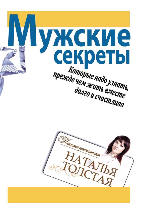 Наталья Толстая «Мужские секреты, которые надо узнать, прежде чем жить вместе долго и счастливо»