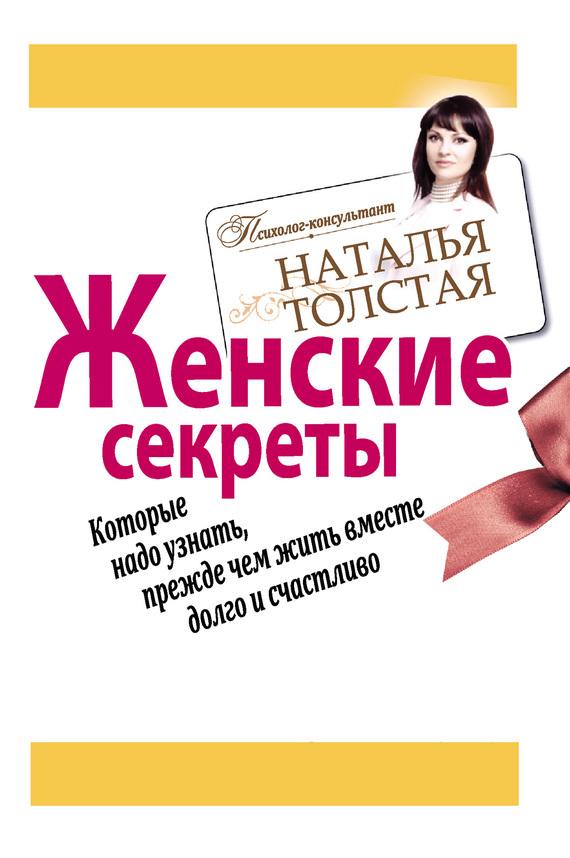 Наталья Толстая «Женские секреты, которые надо узнать, прежде чем жить вместе долго и счастливо»