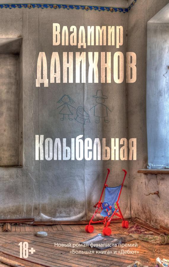 Владимир Данихнов «Колыбельная»