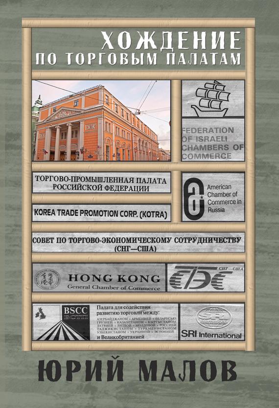 Обложка книги Хождение по торговым палатам