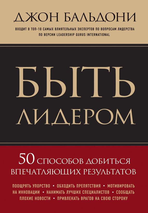 Джон Бальдони «Быть лидером. 50 способов добиться впечатляющих результатов»