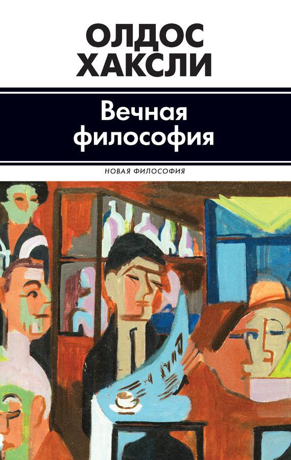 Олдос Хаксли «Вечная философия»
