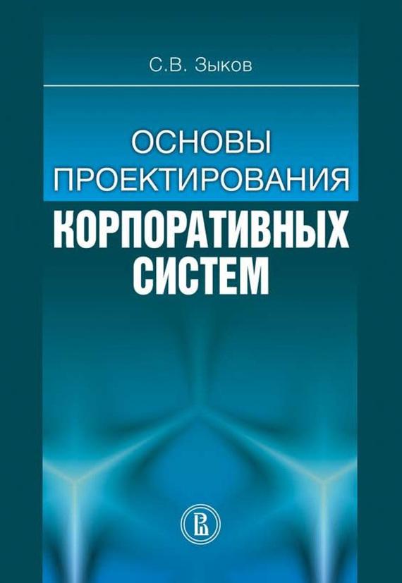 Сергей Зыков «Основы проектирования корпоративных систем»