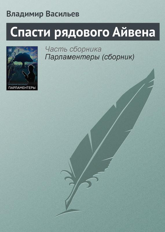 Владимир Васильев «Спасти рядового Айвена»