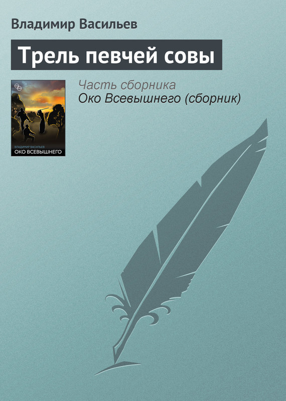 Владимир Васильев «Трель певчей совы»