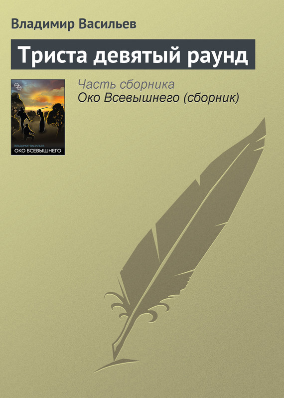 Владимир Васильев «Триста девятый раунд»