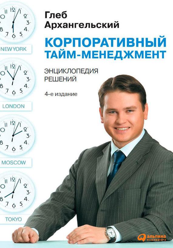 Обложка книги Корпоративный тайм-менеджмент. Энциклопедия решений