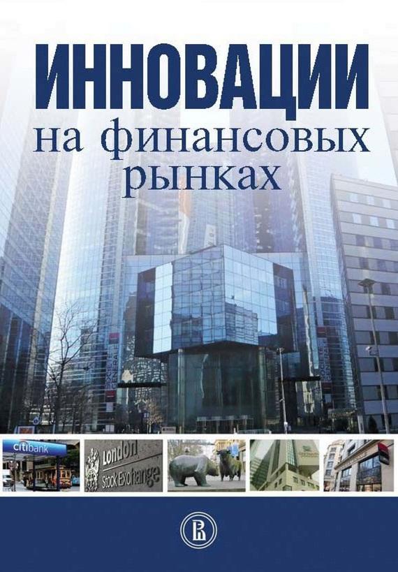 Обложка книги Инновации на финансовых рынках