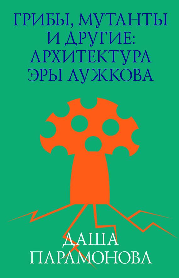 Грибы, мутанты и другие: архитектура эры Лужкова - Даша Парамонова читать онлайн или скачать бесплатно fb2 epub txt rtf