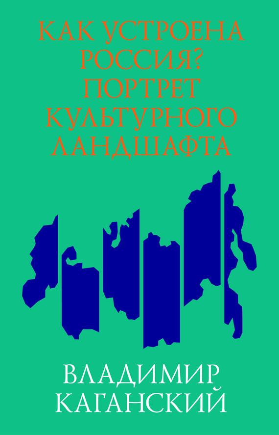 Как устроена Россия? Портрет культурного ландшафта — Владимир Каганский