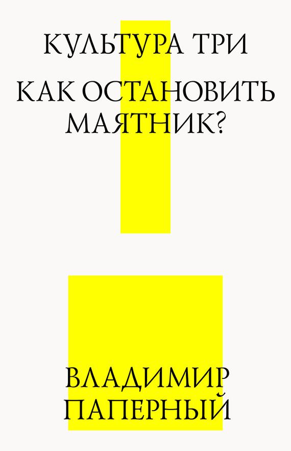 Культура три. Как остановить маятник? - Владимир Паперный читать онлайн или скачать бесплатно fb2 epub txt rtf