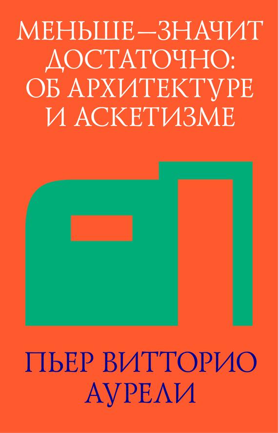 Меньше – значит достаточно: об архитектуре и аскетизме - Пьер Витторио Аурели читать онлайн или скачать бесплатно fb2 epub txt rtf