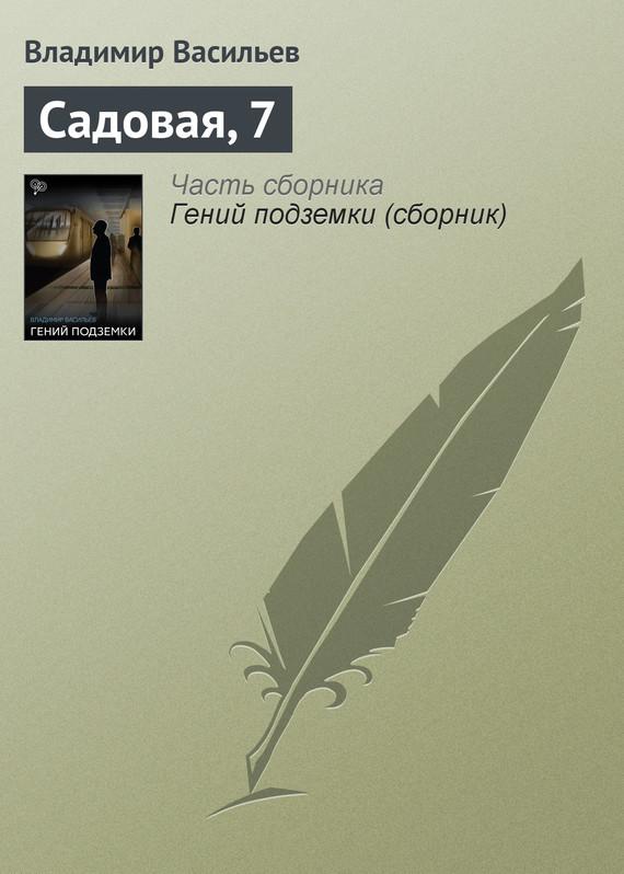 Владимир Васильев «Садовая, 7»