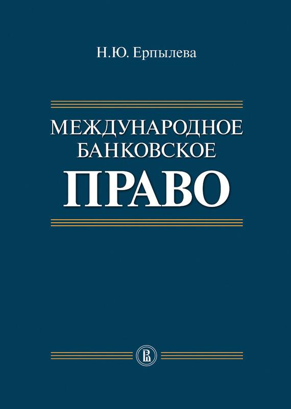 Обложка книги Международное банковское право