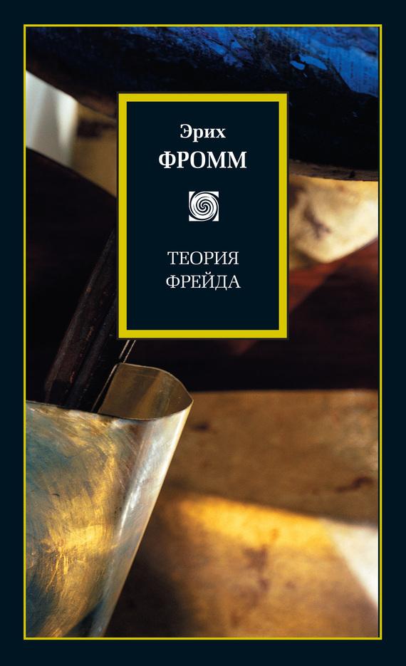 Эрих Фромм «Теория Фрейда (сборник)»