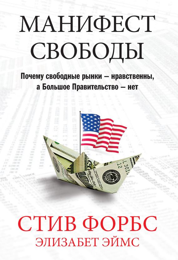 Элизабет Эймс, Стив Форбс «Манифест свободы. Почему свободные рынки – нравственны, а Большое Правительство – нет»