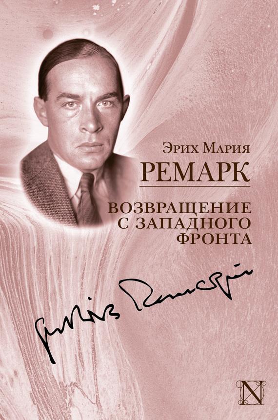Эрих Мария Ремарк «Возвращение с Западного фронта (сборник)»