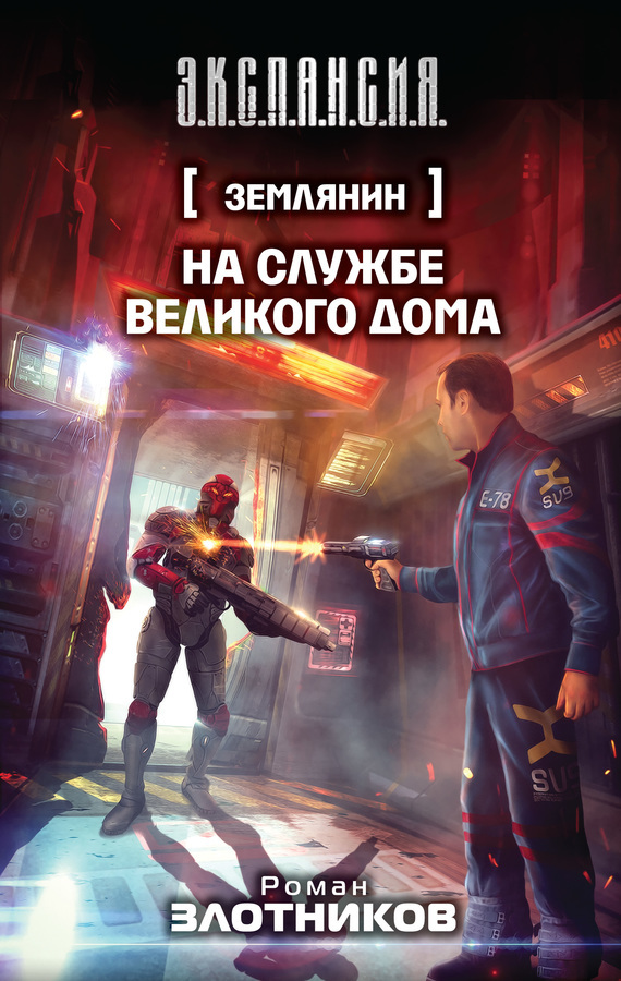 Роман Злотников «На службе Великого дома»