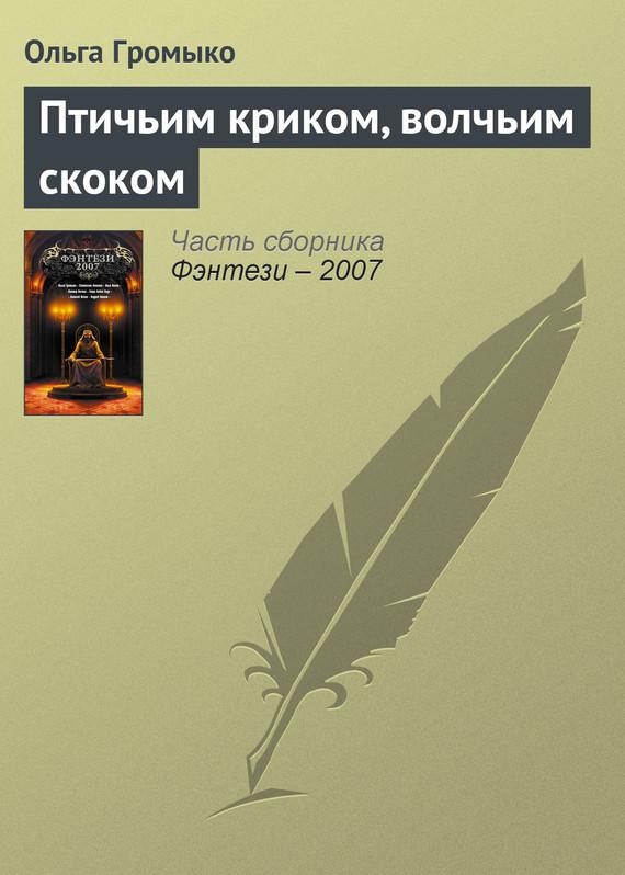 Ольга Громыко «Птичьим криком, волчьим скоком»