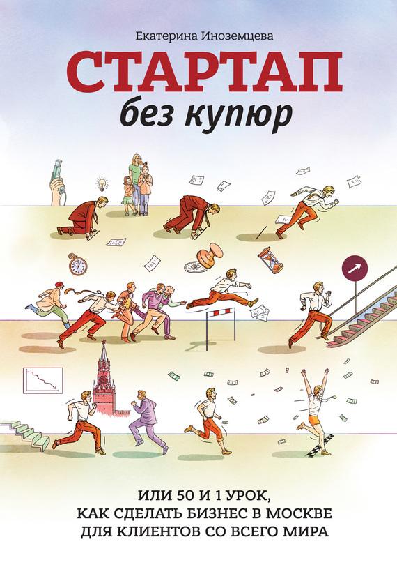 Обложка книги. Автор - Екатерина Иноземцева