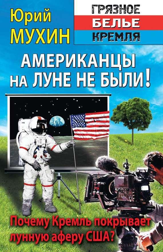 Юрий Мухин «Американцы на Луне не были!»