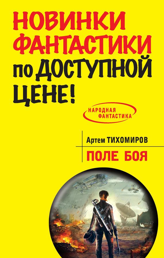 Артем Тихомиров «Поле боя»