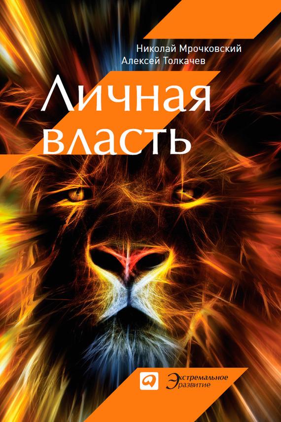 Алексей Толкачев, Николай Мрочковский «Личная власть»