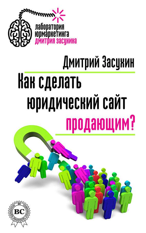 Обложка книги Как сделать юридический сайт продающим?
