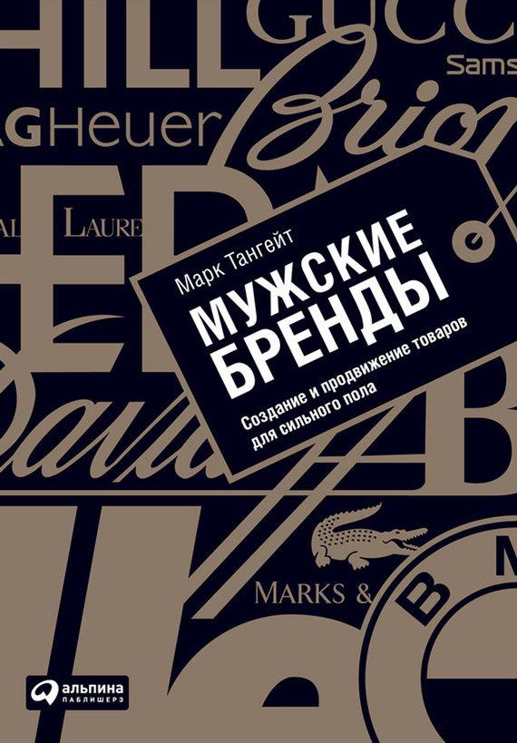 Марк Тангейт «Мужские бренды. Создание и продвижение товаров для сильного пола»