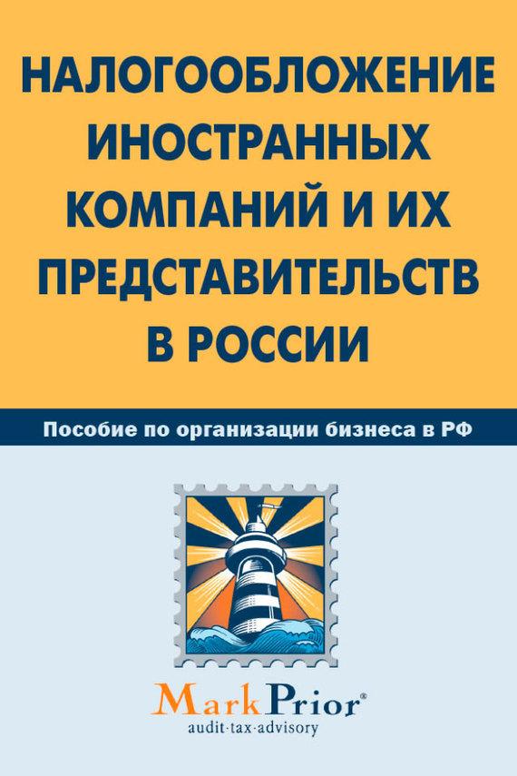 фото обложки издания Налогообложение иностранных компаний и их представительств в России