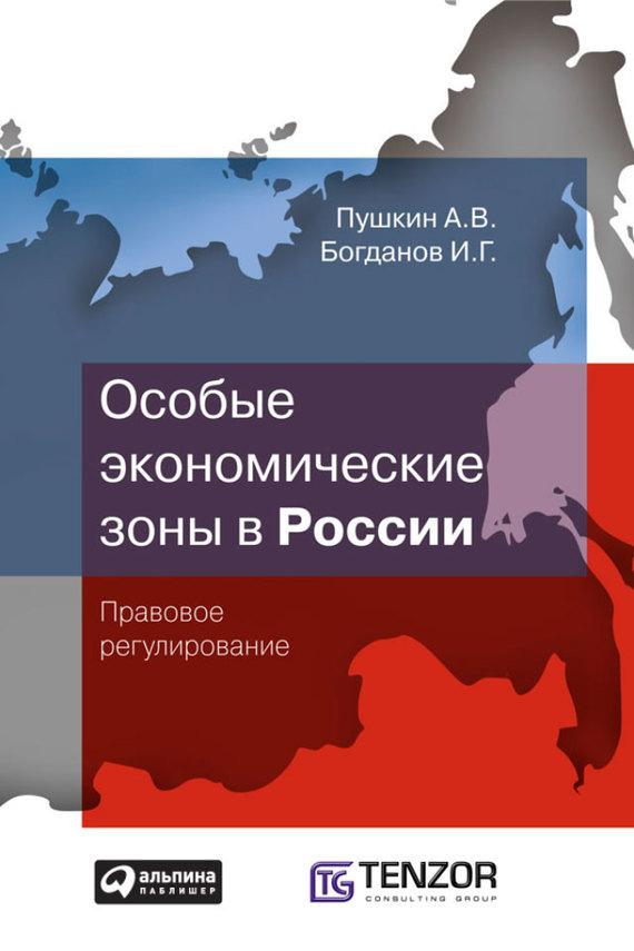 И. Богданов, А. Пушкин «Особые экономические зоны в Росcии. Правовое регулирование»