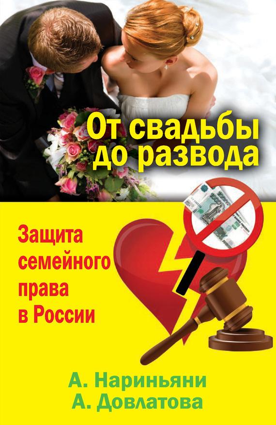 фото обложки издания От свадьбы до развода. Защита семейного права в России