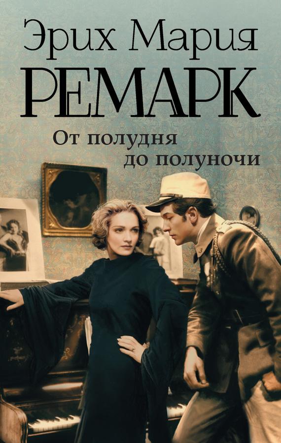 Эрих Мария Ремарк «От полудня до полуночи (сборник)»