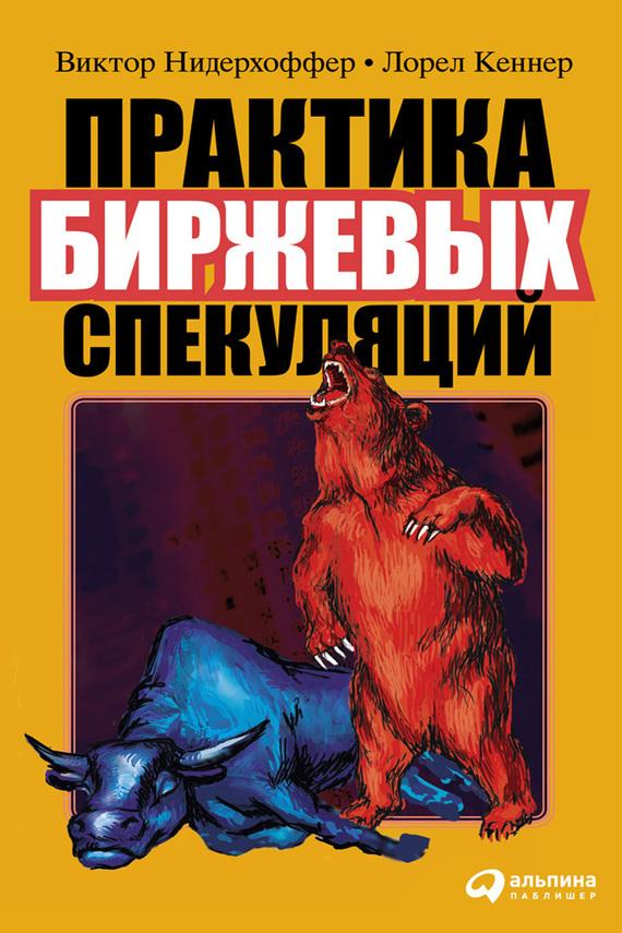 фото обложки издания Практика биржевых спекуляций