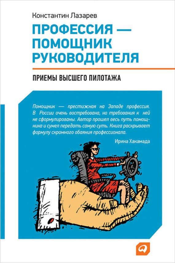 Обложка книги Профессия – помощник руководителя. Приемы «высшего пилотажа»