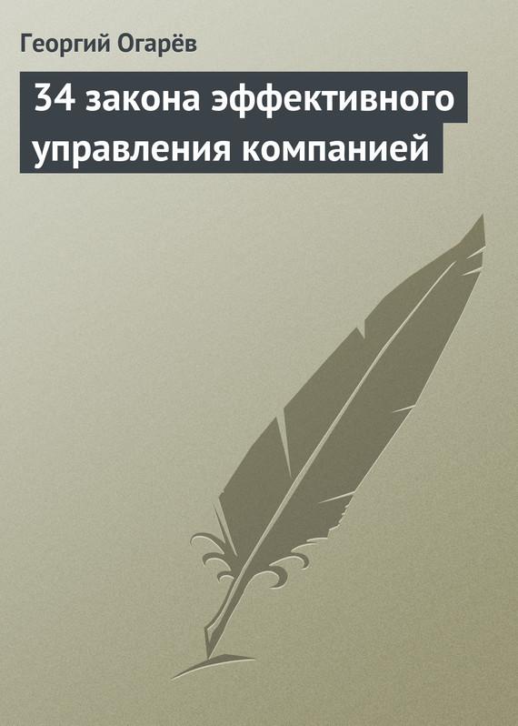 Книга 34 закона эффективного управления компанией
