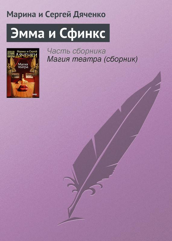 Марина и Сергей Дяченко «Эмма и Cфинкс»