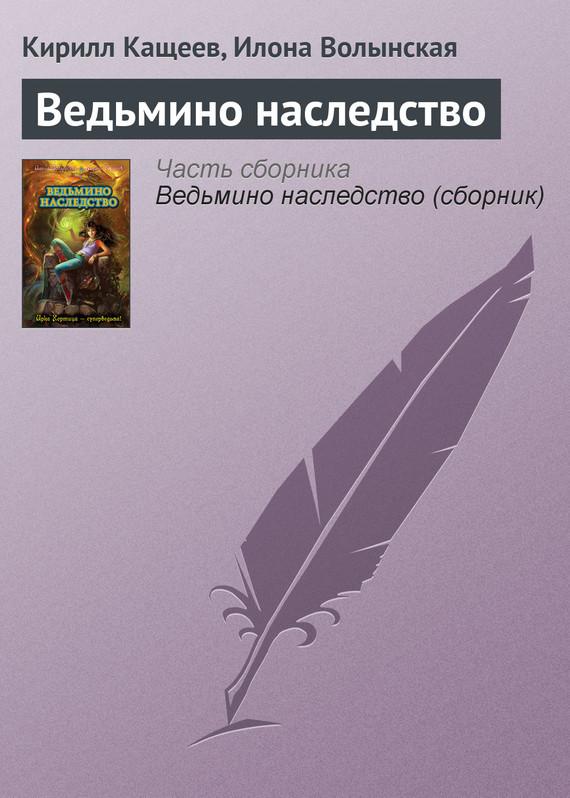 Илона Волынская, Кирилл Кащеев «Ведьмино наследство»